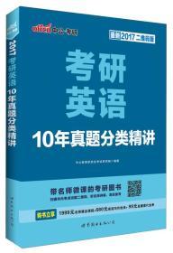 中公版·2017年 考研英语10年真题分类精讲(最新 二维码版)