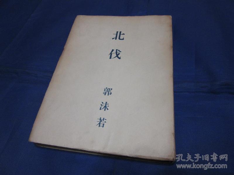 匠尤★1938年《北伐》平装全1册,郭沫若签名本,日本改造社一版一印,内容为日文,私藏品佳,签名包老包真。