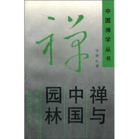 禅与中国园林