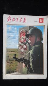 【期刊】解放军画报 1984年第9期