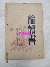 论读书——艾思奇著(1949年初版)