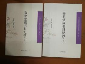 嘉业堂藏书日记抄(上下)册全