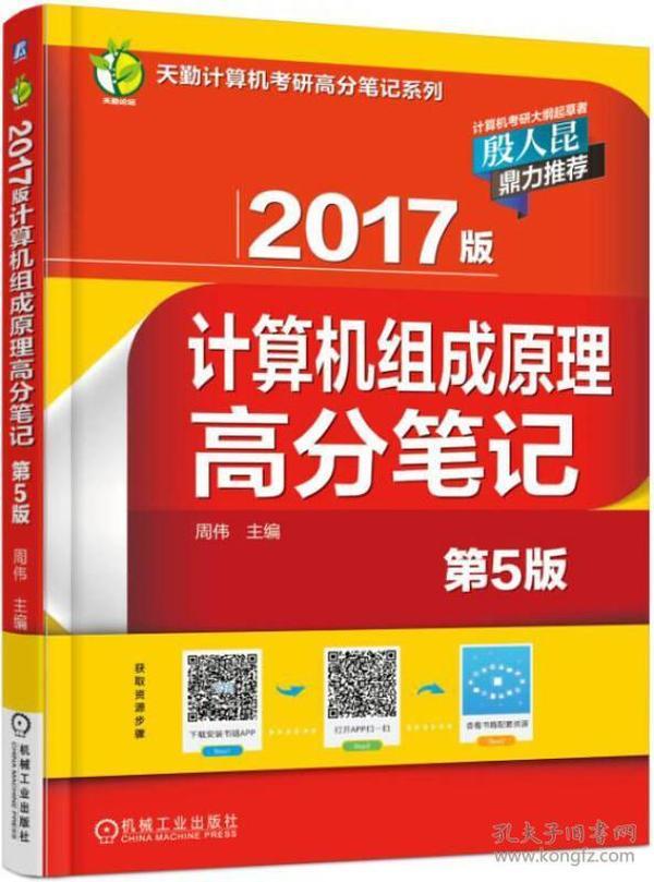 9787111533313计算机组成原理高分笔记-2017版-第5版
