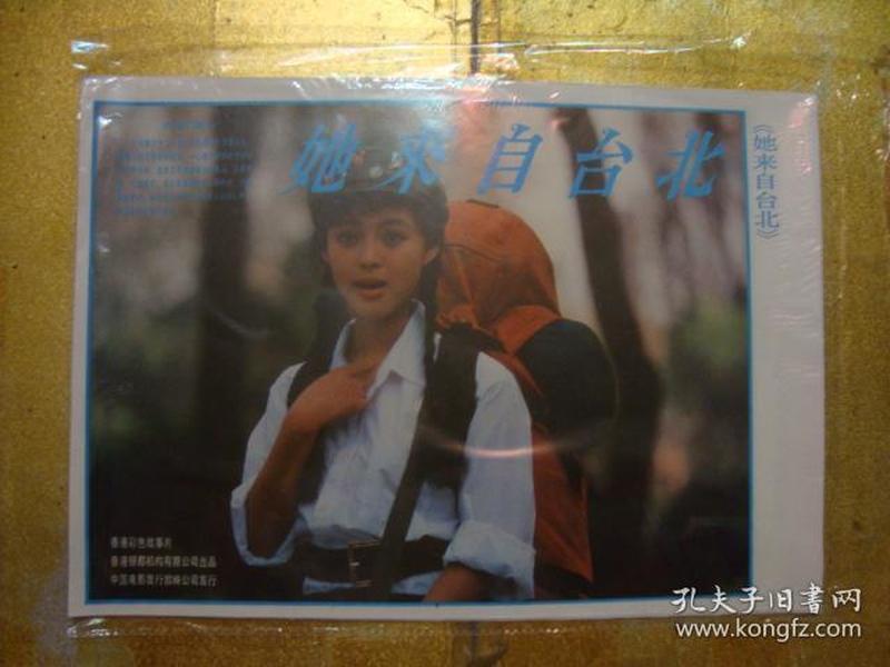 电影剧照  -- 她来自台北  1套8张(8开)全