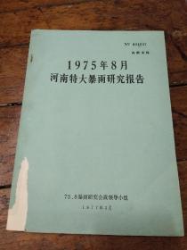 1975年8月河南特大暴雨研究报告