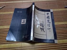 中国鬼信仰   签赠本