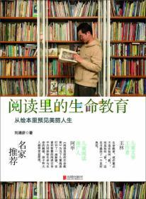 9787550270763启发精选家庭教育系列:阅读里的生命教育—从绘本里预见美丽人生