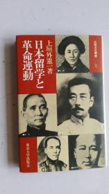 日文原版     日本留学と革命运动   比较文化丛书 5   1982年  初版   32开