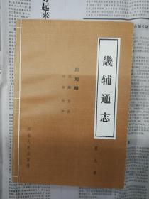 畿辅通志   第九册