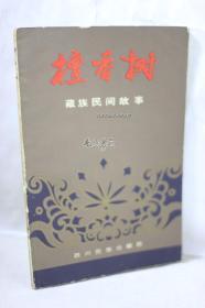 檀香树 藏族民间故事