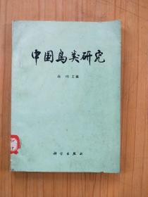 中国鸟类研究
