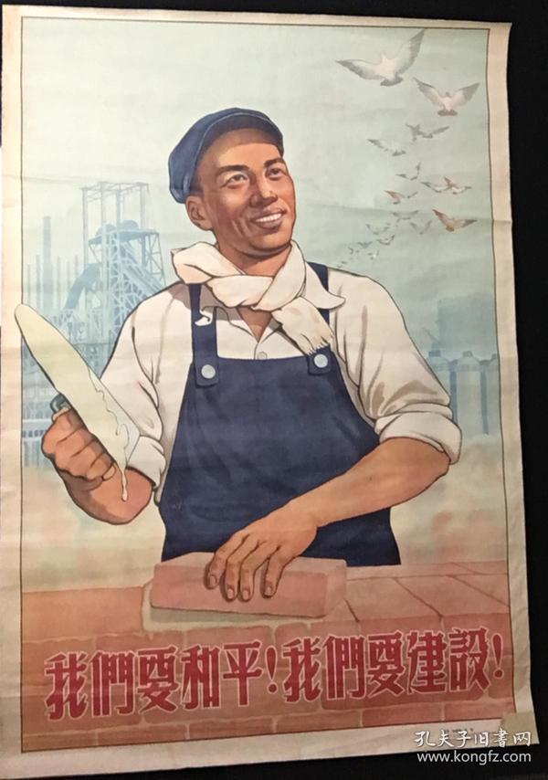 我们要和平!我们要建设!(建国初打美帝和建国题材,1952,色彩极好!)