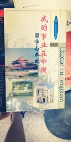 (原版!)   我的事业在中国:留学与奉献9787532063970