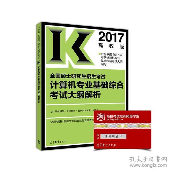 97870404586192017-全国硕士研究生招生考试计算机专业基础综合考试大纲解析-高教版