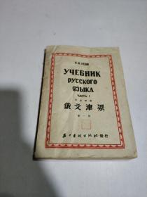 俄文津梁(第一册)俄文