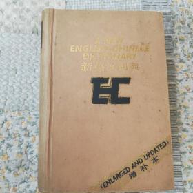 新英汉词典〈增补本〉