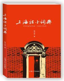 上海话小词典