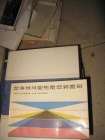 社会主义经济理论发展史  张友仁先生签赠本