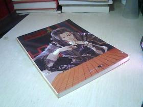 九州志:2012.8   VOL.17