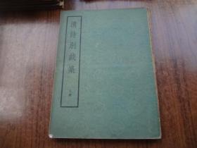 唐诗别裁集   上册   8品   75年一版一印