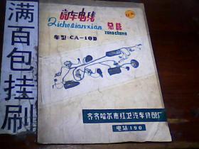 文革产品说明书:《汽车电线总成》(车型CA-10B)有语录