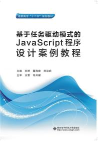 基于任务驱动模式的JavaScript程序设计案例教程