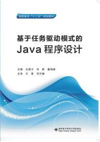 基于任务驱动模式的Java程序设计