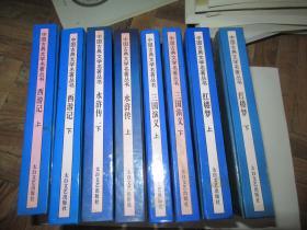 中国古典文学名著丛书:三国演义、红楼梦、西游记、水浒 各上下 共 8 本
