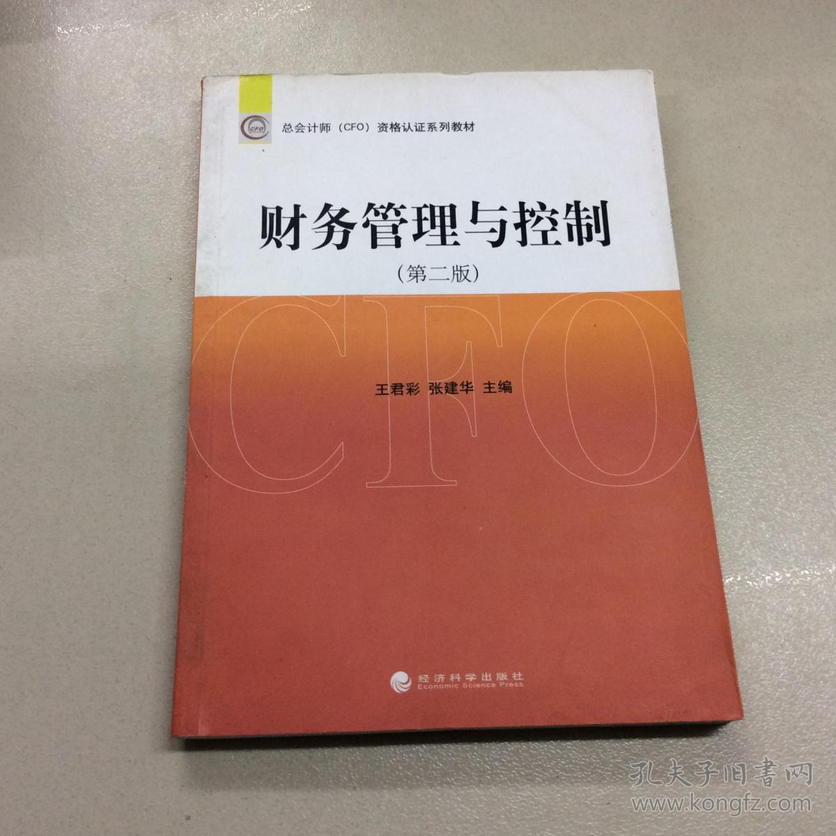 技术资格�y.i_总会计师 cfo资格认证系列教材 第2版 5册 具体见图