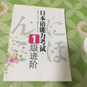 日本语能力考试:1级进阶