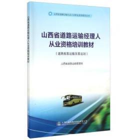 山西省道路运输经理人从业资格培训教材-(道路旅客运输及客运站)