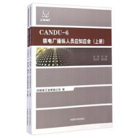 CANDU-6核电厂操纵人员应知应会-(上.下册)