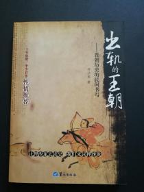 出轨的王朝:晋朝历史的民间书写(私藏品好,扉页有藏书印)