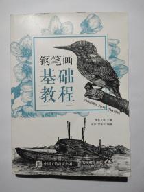 钢笔画基础教程/爱林文化