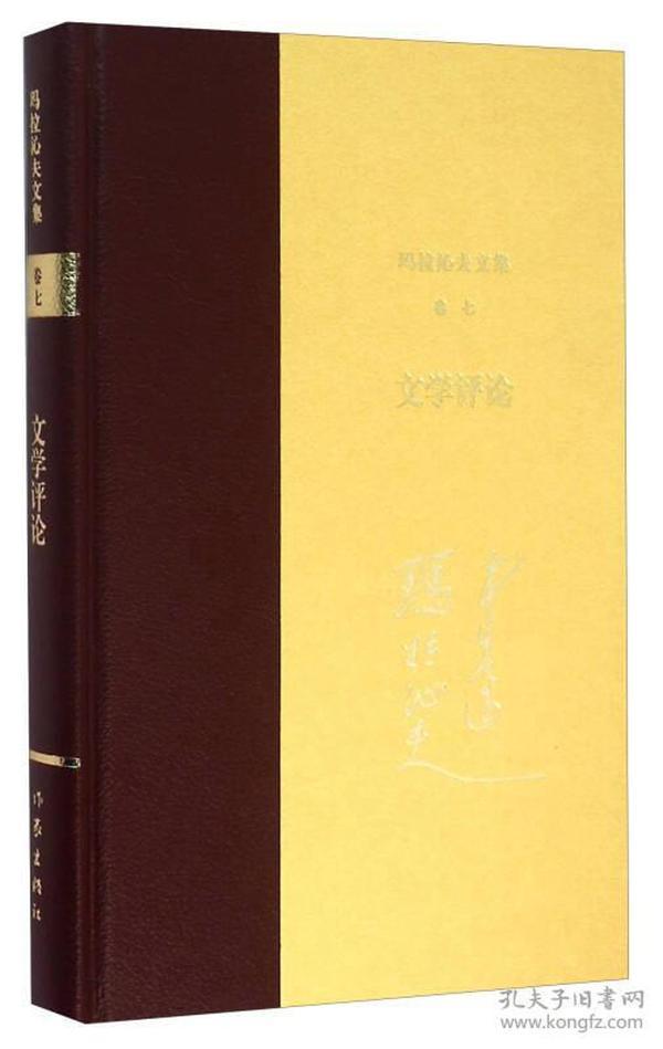 玛拉沁夫文集(卷七) 文学评论