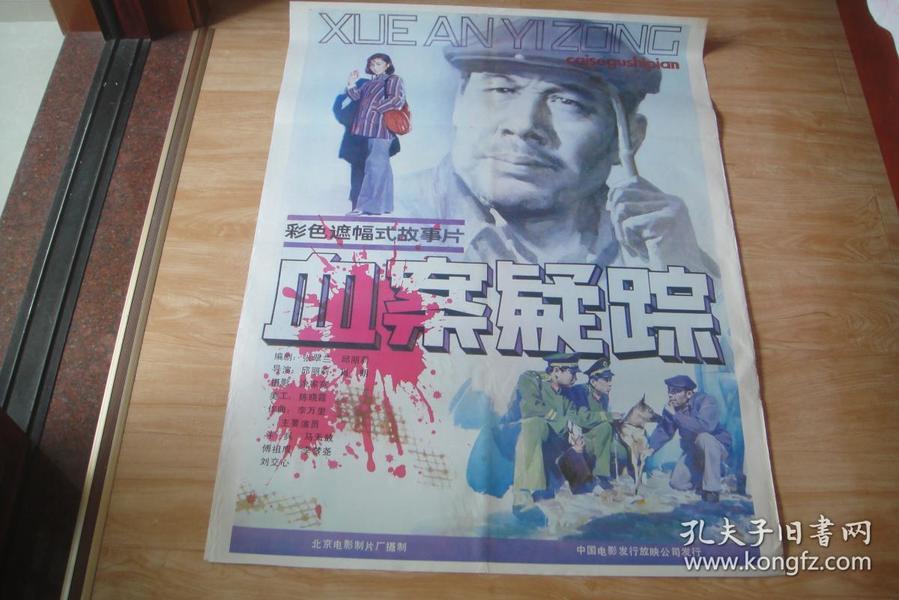 全开(大幅)经典电影海报《血案疑踪》