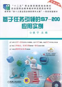 基于任务引领的S7-200应用实例-双色印刷-(含1DVD)