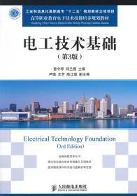电工技术基础-(第3版)