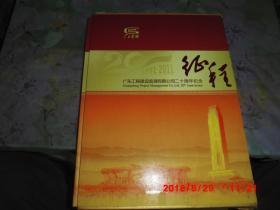 邮册:广东工程监理有限公司二十周年纪念(1991-2011)
