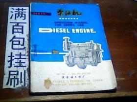 146系列柴油机使用维护说明书(16开)