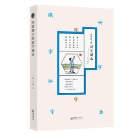 写给孩子的识字课本(全4册)