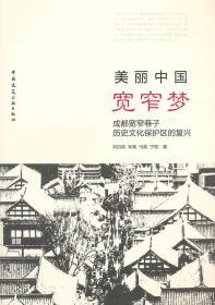 美丽中国宽窄梦-成都宽窄巷子历史文化保护区的复兴