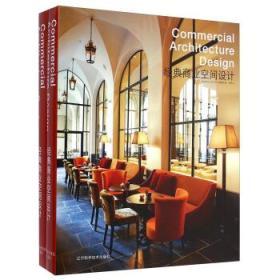 经典商业空间设计-(全两册)