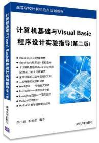 计算机基础与Visual Basic程序设计实验指导-(第二版)
