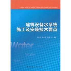 建筑设备水系统施工及安装技术要点
