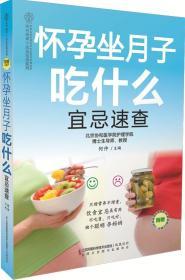 怀孕坐月子吃什么宜忌速查-(附赠<<怀孕坐月子必吃的30种食物>>小