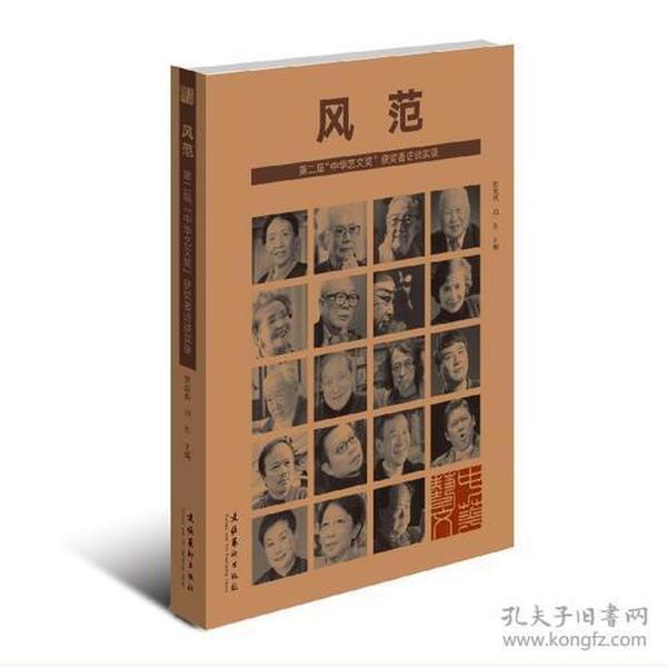 """风范:第二届""""中华艺文奖""""获奖者访谈实录"""
