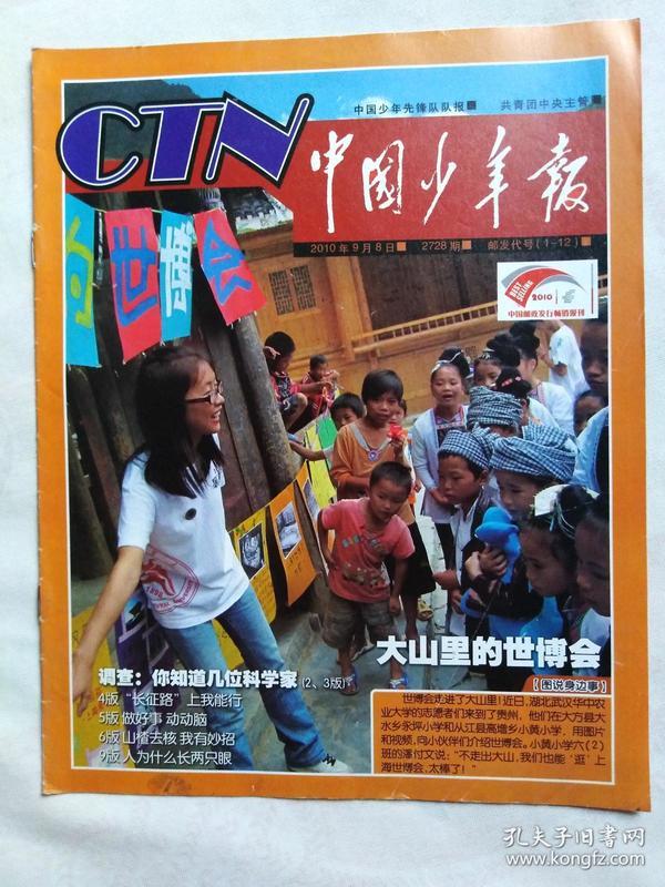 《中国少年报》2010年9月8日