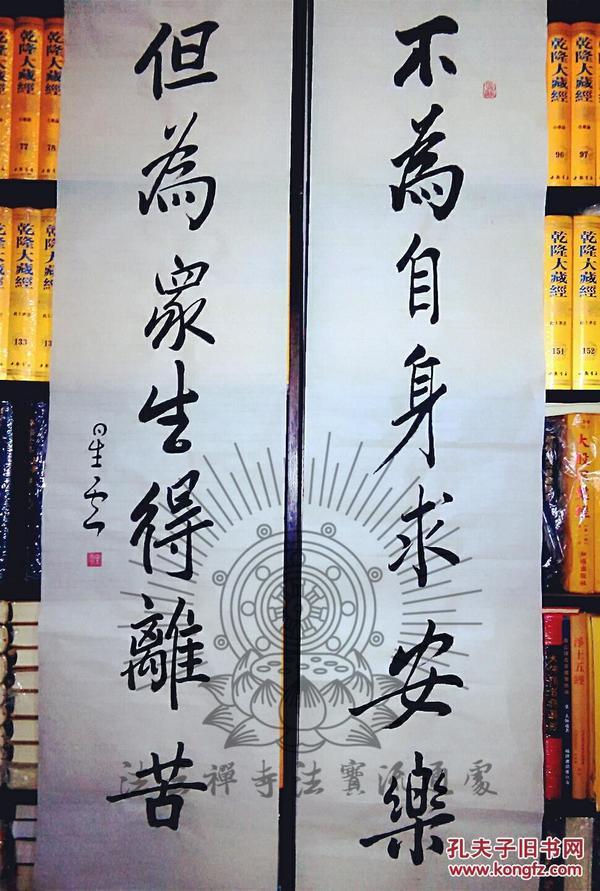 【保真】星云法师佛光总会星云大师佛光山开山祖师星云法师书法『不为自身求安乐 但为众生得离苦』Chinese famous monk  calligraphy