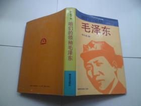 咱们的领袖毛泽东【精装】